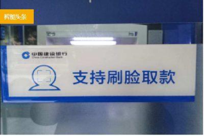 中美人脸识别应用PK,两种态度走向同一归途!